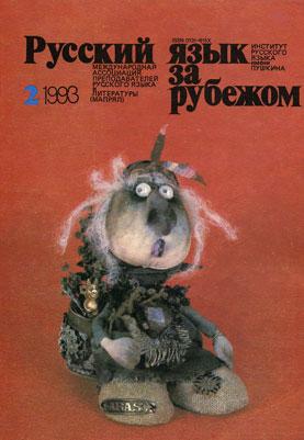 Выпуск №2 (142), 1993 г.