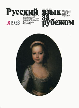 Выпуск №3 (143), 1993 г.