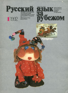 Выпуск №1 (135), 1992 г.