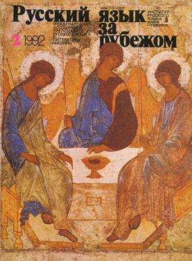 Выпуск №2 (136), 1992 г.
