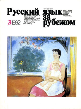 Выпуск №3 (137), 1992 г.