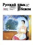 Выпуск № 3 (137), 1992