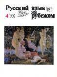Выпуск № 4 (138), 1992