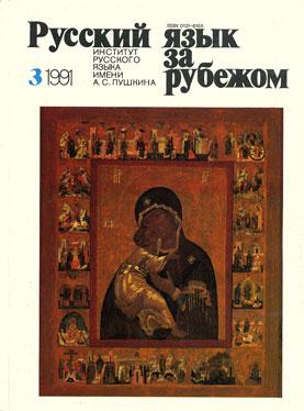 Выпуск №3 (131), 1991 г.