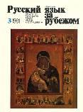 Выпуск № 3 (131), 1991